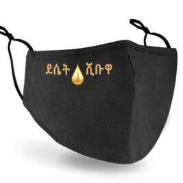 Golden Tear Drop Face Mask